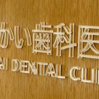 あかい歯科矯正歯科 の写真 (3)