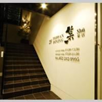 鉄板DINING集 栄店 (シュウ)
