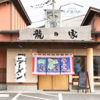 ラーメン龍の家 下郡バイパス店 (ラーメンタツノヤ)