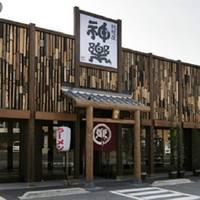 拉麺屋神楽 米子錦町店(らーめんやからく)