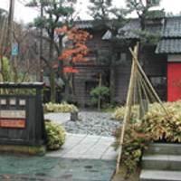 魯山人寓居跡 いろは草庵(ろさんじんぐうきょあと いろはそうあん)