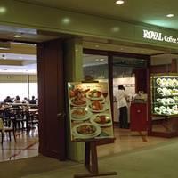 【閉店】ロイヤル コーヒーショップ 羽田空港店 (ROYAL Coffee Shop)