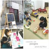 【閉店】パンゲア (Pangea)
