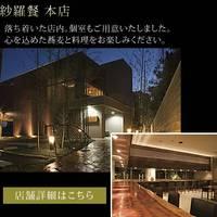 紗羅餐 本店 (さらざん)