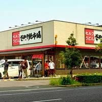 さぬき麺市場 伏石店 の写真 (1)