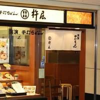 杵屋 (きねや) 天満橋京阪パナンテ店