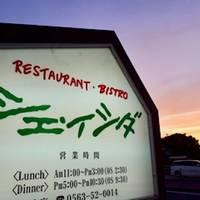 シェ・イシダ西尾店