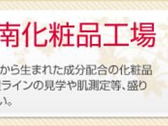 ヤクルト本社 湘南化粧品工場