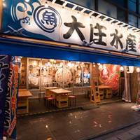 大庄水産 狛江店