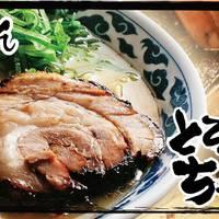 ちゃあしゅうや 亀王 加古川店(きおう)