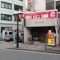 カラオケルーム歌広場 吉祥寺北口駅前店