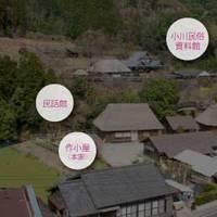 おがわ作小屋村 (おがわさくごやむら) の写真 (3)