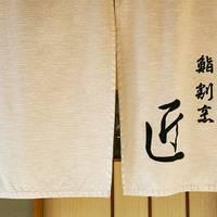 鮨・割烹 匠 (タクミ)