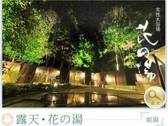 兵庫・神鍋温泉周辺の赤ちゃん連れでも宿泊できる宿4選!ベビーアメニティ充実の宿も
