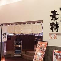 回転寿司 北海素材