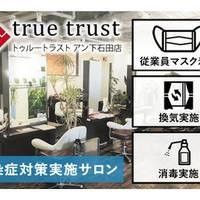 トゥルートラスト アン 下石田店(True Trust un)