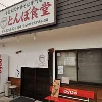 【閉店】とんぼ食堂
