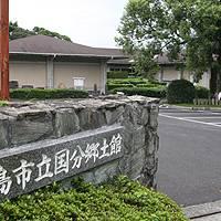 国分郷土館 (こくぶきょうどかん)