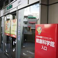 広島市健康づくりセンター 健康科学館 の写真 (2)
