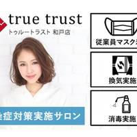 トゥルートラスト 和戸店(True Trust)