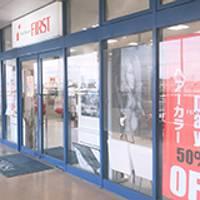 FIRST (ファスト) 北島フジグラン店