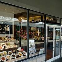 紅虎菜舗 佐野プレミアムアウトレット店