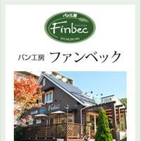 Finbec(ファンベック)