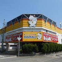 カラオケまねきねこ 姫路広畑店