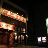 中国料理 四川相羽(アイバ)