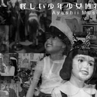 怪しい少年少女博物館 の写真 (2)